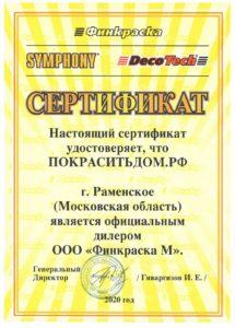Сертификат Symphony