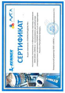 Сертификат Renner