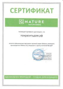 Сертификат G-nature