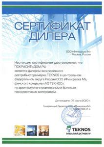 Сертификат Teknos