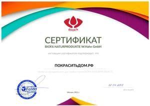 Сертификат Biofa