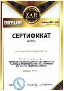 Сертификат ZAR и Drylok